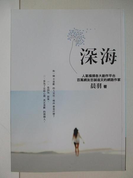 【書寶二手書T4/一般小說_CUB】深海_晨羽