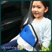 ❖i go shop❖ 兒童安全帶固定器 安全帶調節器 安全帶三角固定器【G0045】
