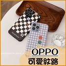 愛心笑臉|OPPO Reno6 Reno5 Pro Reno4 Pro 4Z 2Z R17 R15 棋盤格紋 可愛 手機殼 小羊皮紋 軟殼 有掛繩孔