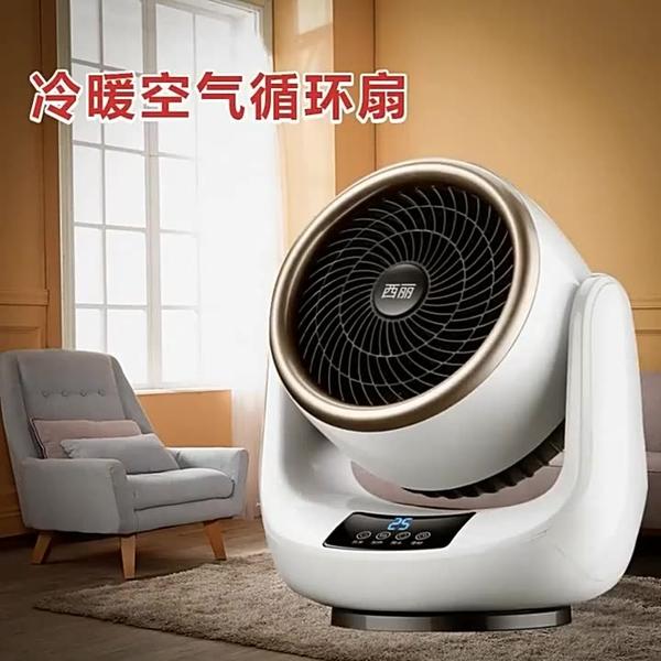 110v伏冷暖兩用暖風機電取暖器浴室用循環扇搖頭定時美國小家電器 1995生活雜貨