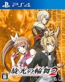 PS4 旋光輪舞 2(日文版)