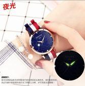 售完即止-手錶防水皮帶石英腕錶休閒大氣星空女錶女生學生簡約時尚潮流庫存清出(4-16S)