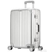 鋁框行李箱男拉桿箱女旅行箱密碼箱子皮箱萬向輪YYS  道禾生活館