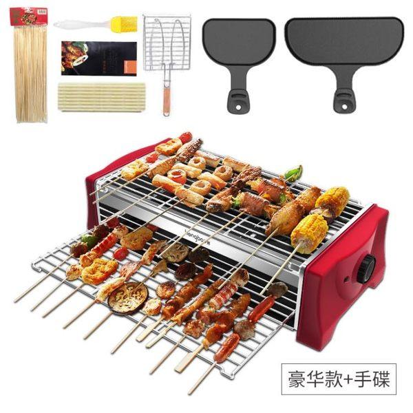 雙十二返場促銷220V電烤爐燒烤爐家用電烤肉機韓式電燒烤架無煙烤肉爐