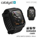 CATALYST APPLE WATCH SERIES 4 (44mm) 耐衝擊防摔保護殼(含錶帶)-黑色 蘋果手錶 防摔殼