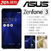 ASUS ZenFone ZE552KL 4G/128G (空機) 全新未拆封 原廠公司貨ZE620 ZS620KL