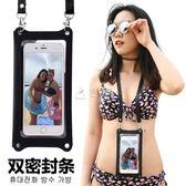 防水袋 手機潛水套觸屏蘋果通用水下拍照殼防塵密封手機套游泳包 俏女孩