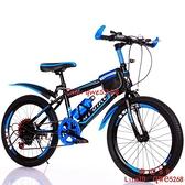 兒童自行車男孩6-17歲學生單車18-20-22-24寸男女小孩變速山地車【齊心88】