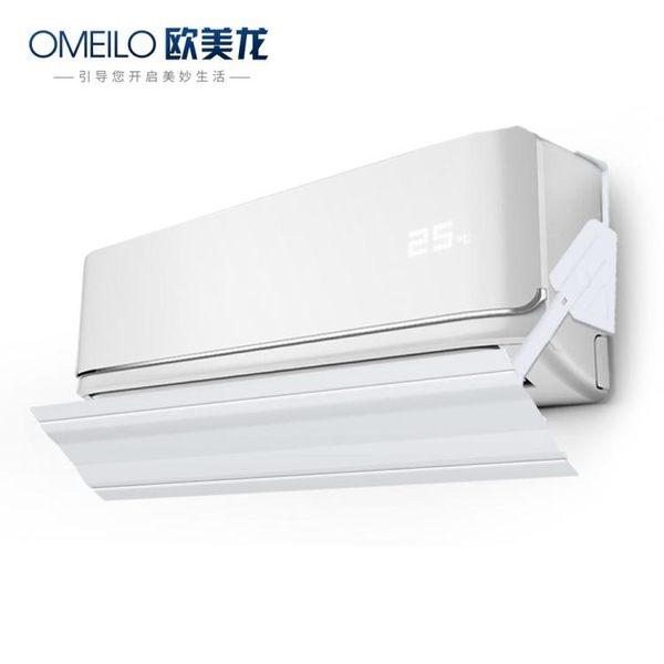 冷氣擋風板罩空調出風口檔板冷氣盾導風板【94-116】