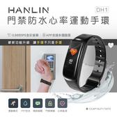 HANLIN-DH1門禁防水心率運動手環 IP67 智慧手錶 公司貨 簡訊 FB line 心率 計步 睡眠 音樂 自拍