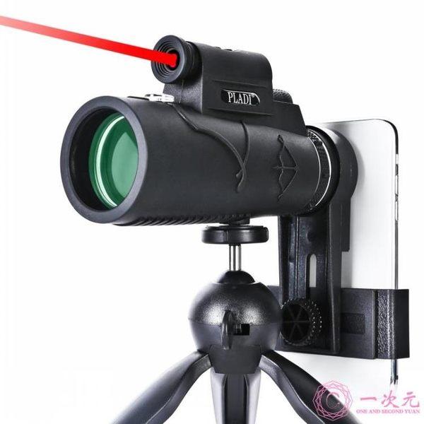 望遠鏡 望遠鏡高倍高清夜視戶外狙擊手眼成人體一萬米單筒手機拍照演唱會 一次元