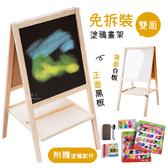 (限宅配)免拆裝雙面磁性塗鴉畫架 黑板 白板 環保畫板 玩具