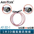 AnyTalk 1米3D鐵氟龍訊號線 雙 M公頭