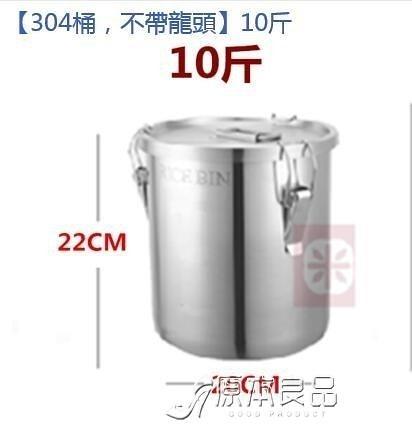 食品級304不銹鋼食用油桶丨菜籽油花生油【304桶,不帶龍頭,10斤】-NN 原本良品