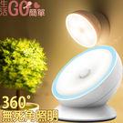 生活用品 360度旋轉磁鐵感應燈 LED人體感應燈 LED 小夜燈 緊急照明燈 現貨販售【SHYP0112】