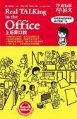 (二手書)改過自新學英文:Real TALKing in the Office上班開口說