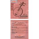 ★集樂城樂器★JYC AT711月琴套弦-標準用弦!買2送1~
