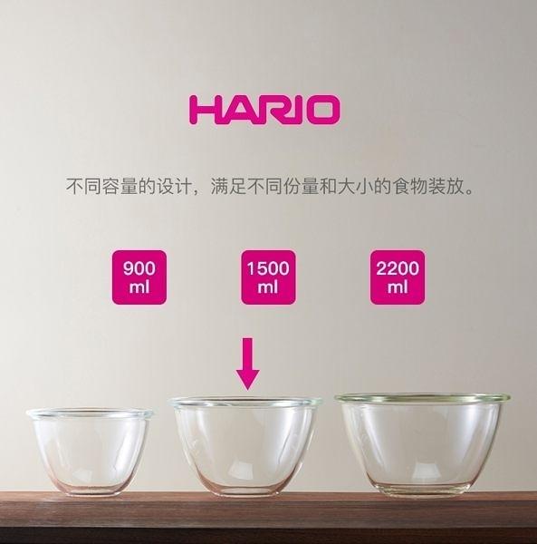 HARIO Range ware耐熱攪拌碗 1500ml 調理碗