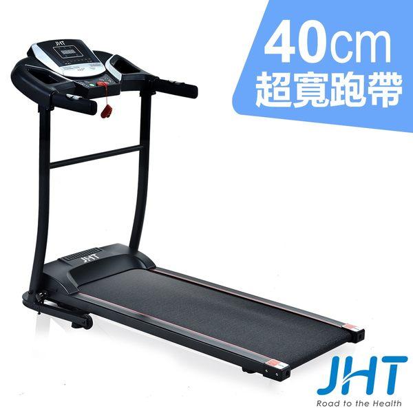 輸碼『superso』享優惠 JHT-EazyRun家用型跑步機