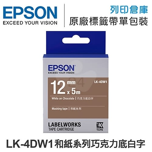EPSON C53S654435 LK-4DW1 和紙系列巧克力底白字標籤帶(寬度12mm) /適用 LW-200KT/LW-220DK/LW-400/LW-Z900