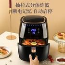 炸鍋 電炸鍋家用智能液晶氣炸鍋薯條機【快速出貨】