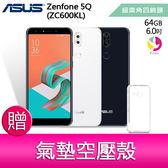分期0利率 ASUS華碩 ZenFone 5Q (ZC600KL) 4GB/64GB 智慧手機 贈『氣墊空壓殼*1』
