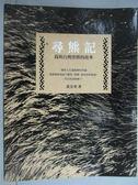 【書寶二手書T1/動植物_ZES】尋熊記:我與台灣黑熊的故事_黃美秀