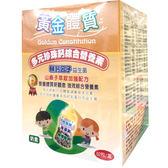 黃金體質 多元珍珠鈣綜合營養素3gX60包 【德芳保健藥妝】