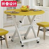 折疊桌簡易餐桌家用可折疊學習桌簡約圓形洽談桌筆記本電腦小桌子 亞斯藍生活館