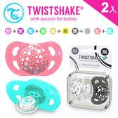 雙扁形 時尚彩虹奶嘴0-6M 混色超值2入組 -Twistshake