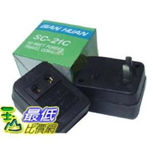 _B@ [非安規10W] SC-21C 插座型 110V轉220V 變壓器 轉換 變壓 低電壓轉換高電壓的利器 (19014_J221)