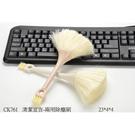 Mini Me 兩用除塵刷 CK-610 電腦刷 台灣製