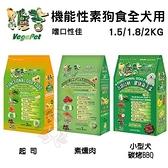 *KING WANG*維吉VegePet機能性素狗食全犬用 素燻肉|起司|碳烤BBQ 多種口味 1.5/1.8/2kg 犬糧