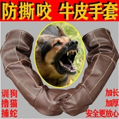 寵物防咬手套狗貓訓犬鱷龜蛇加長加厚牛皮洗澡防抓傷動『優尚良品』