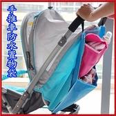 (特價出清) 手推車防水置物袋【AF03025】i-style居家生活