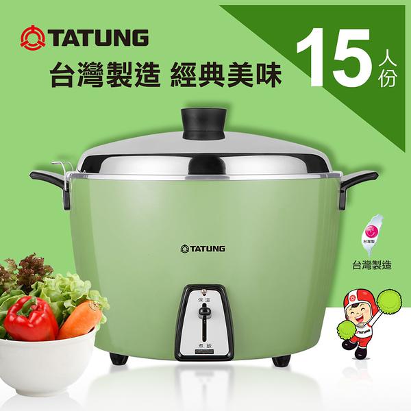 TATUNG大同 15人份不鏽鋼電鍋-綠色 TAC-15L-DG