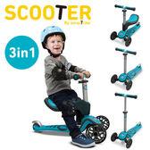 【 英國 smarTrike - scooter 】都會 3 in 1 成長型三輪滑板車 -藍