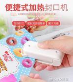 便攜封口機家用迷你塑料袋封口器食品手壓式零食電熱塑封機 ciyo黛雅
