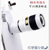 手機望遠鏡 手機望遠鏡8X多功能放大鏡頭 通用特效拍照神器長焦距外置攝像頭 快速出貨