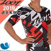 ZOOT TEAM 選手系列 - 有袖全開三鐵上衣 (男) 鐵人三項 三鐵短袖 機能衣 開發票 原價NT.3500元