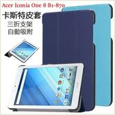 卡斯特 宏碁 Acer Iconia One 8 B1-870 平板皮套 防摔 支架 超薄 三折 自動吸附 全包邊 保護套