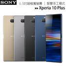 SONY Xperia 10 Plus 6.5吋21:9超極寬螢幕雙主鏡頭(6G+64G)◆獨家送64G記憶卡+3/31前登錄送大禮包