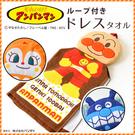 日本 麵包超人 擦手巾