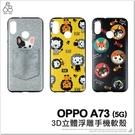 OPPO A73 5G 3D立體浮雕手機殼 保護殼 手機套 彩繪 軟殼 背蓋 耐摔 防撞 保護套 防摔殼