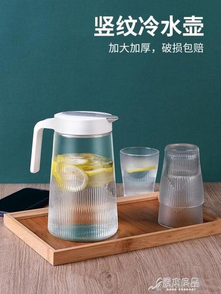 冷水壺 家用冷水壺耐熱高溫玻璃水壺大容量涼白開水壺【快速出貨】