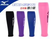 MIZUNO 日製BIO-GEAR護小腿-粉紅(護腿套 路跑護小腿 馬拉松護小腿