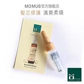 MOMUS 摩洛哥堅果護髮油-體驗瓶 7ml - 免沖洗