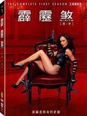 霹靂煞 第1季 DVD Nikita Season 1 歐美影集 (OS小舖)