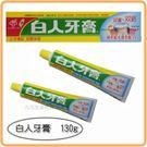 【九元生活百貨】白人牙膏/130g 雙氟...