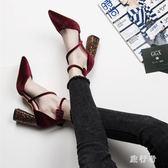 中大尺碼新款一字扣尖頭高跟鞋女拼色粗跟黑色百搭交叉綁帶單鞋 DN21242【旅行者】
